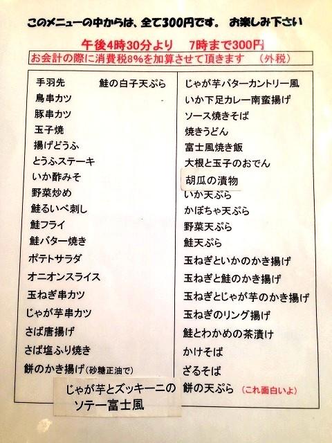 a-abashiri0814