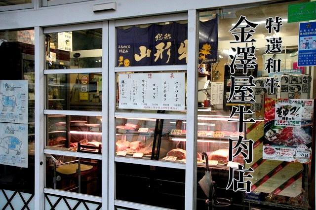 「金沢屋牛肉店」の画像検索結果