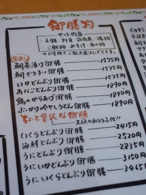 a-fuku0708