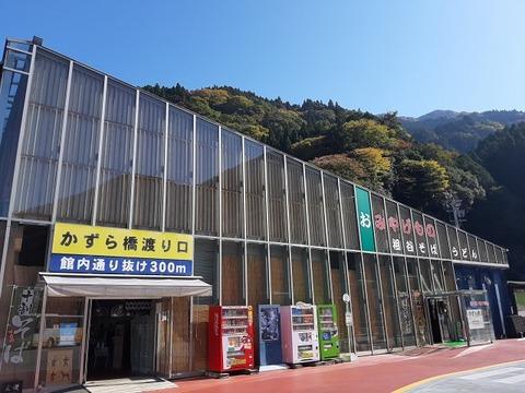 a-kazurabashi1