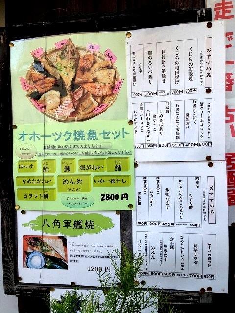 a-abashiri0806