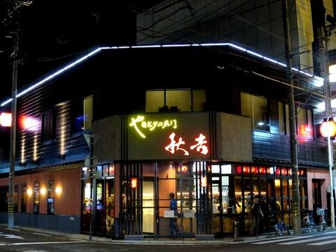 a-akiyosi01