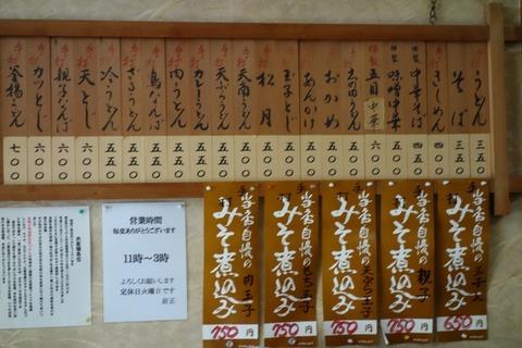 a-nago0506
