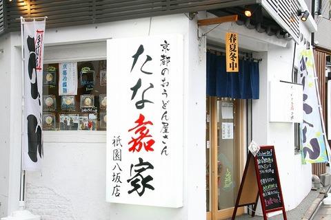 a-kyoto0201