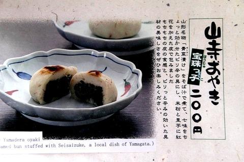 a-yamagata0114