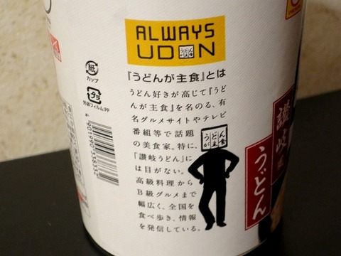 a-udon03