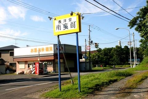 a-kushiro1001 (1)