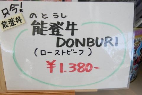 a-hokuriku0808