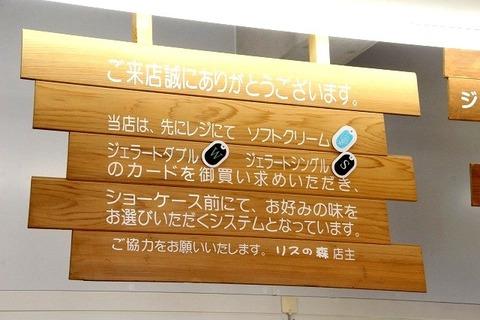 a-abashiri0403