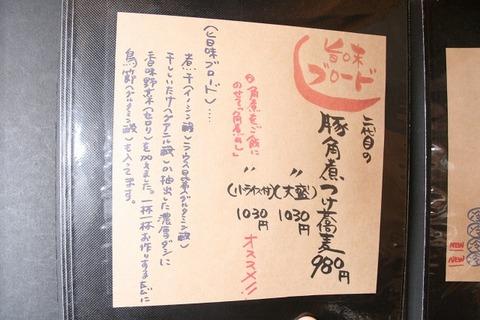 a-sakuraya5