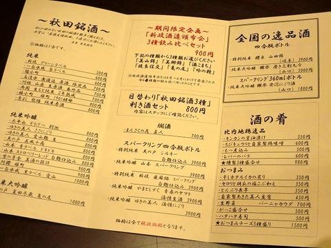 a-aki0107