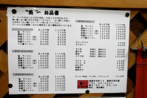 a-kushiro0408