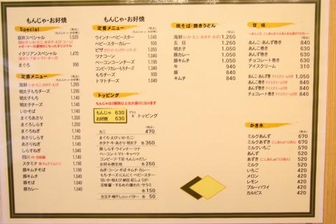 a-tokyo0903