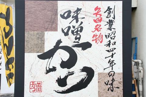 a-nago0302