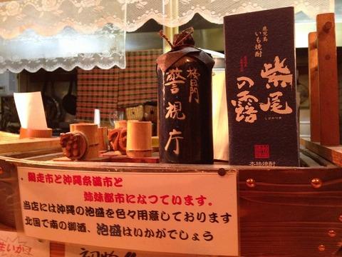 a-abashiri0804