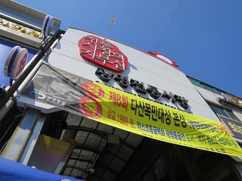 a-seoul2501
