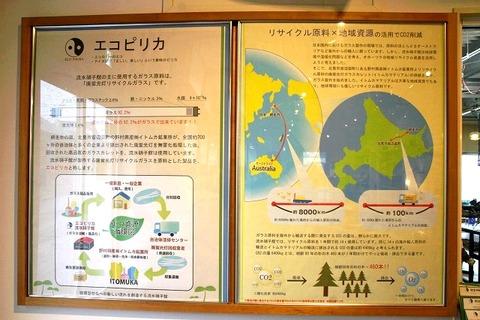 a-abashiri1022