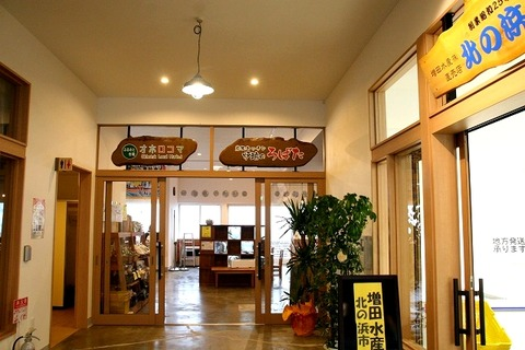a-abashiri1002