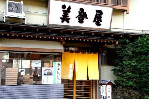 a-yamagata0104