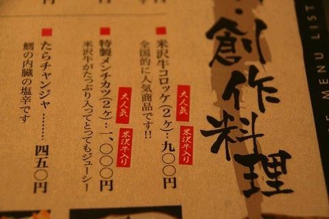 a-yamagata0809