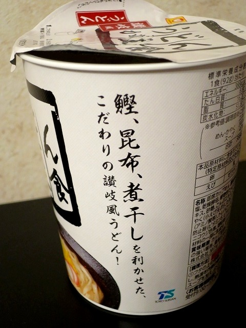 a-udon10