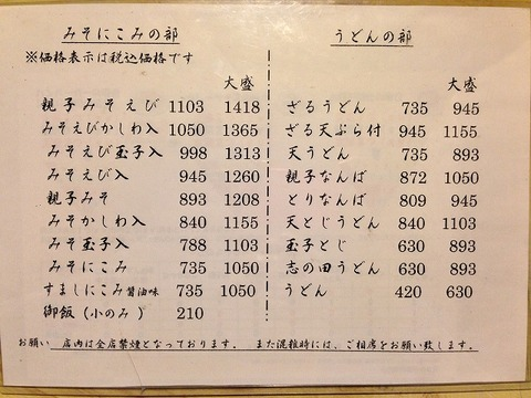 a-nagoya0205