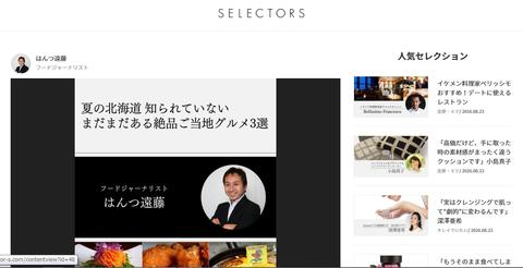 selectors1