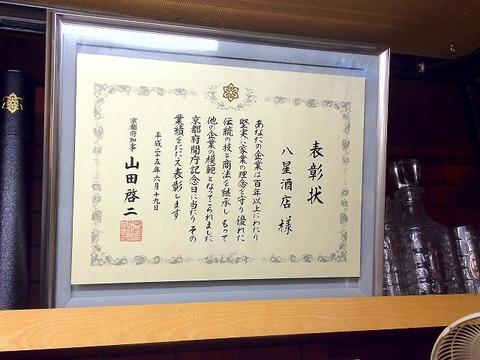 a-kyoto1006