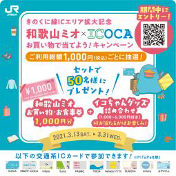 jrw_icoca_wakayamamio_campaign