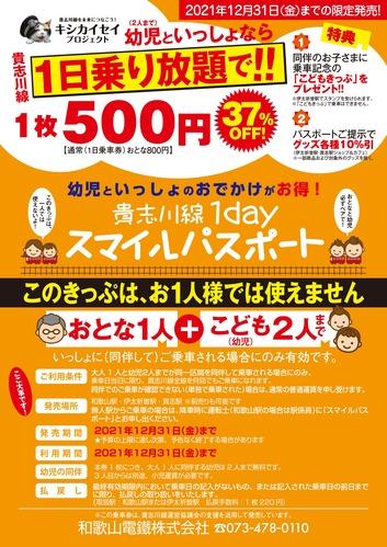 wakayamadentetsu_smilepassport