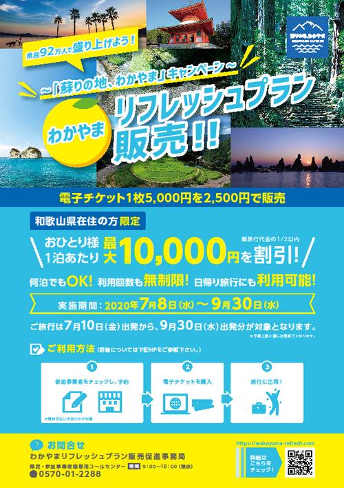 wakayama_refresh_plan