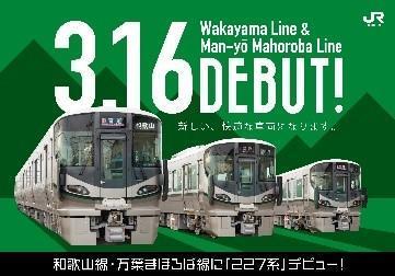 jrw_227_wakayama