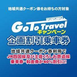 jrshikoku_goto_discount_ticket