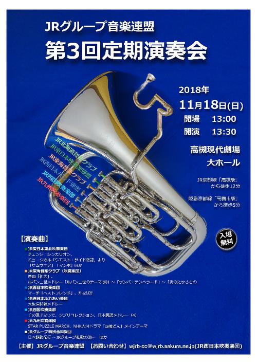 jrgroup_3rd_concert