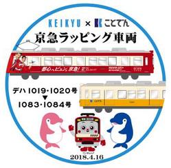 kotoden_keikyu_wrapping_1