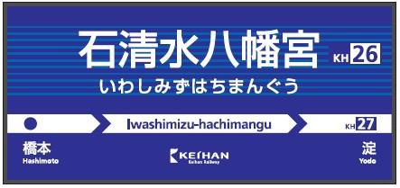 keihan_iwashimizuhachimangu_stn