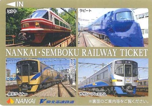 nankai_autumn_ticket