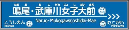 hanshin_naruo_mukogawajoshidai_mae