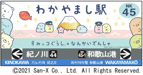 nankai_sumikko_wakayamashi_stn