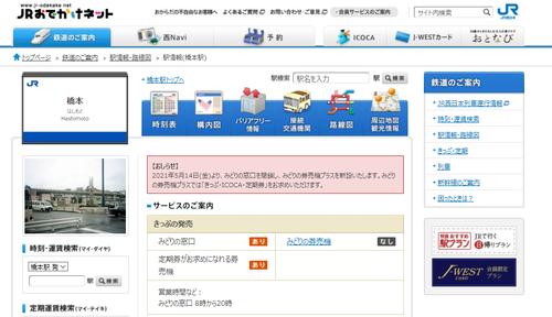 jrw_hashimoto_20210508