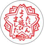nankai_misakipark_farewell_hm