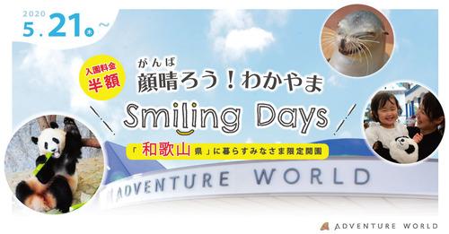 aws_smilingdays