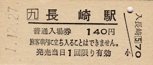 img366-nagasaki