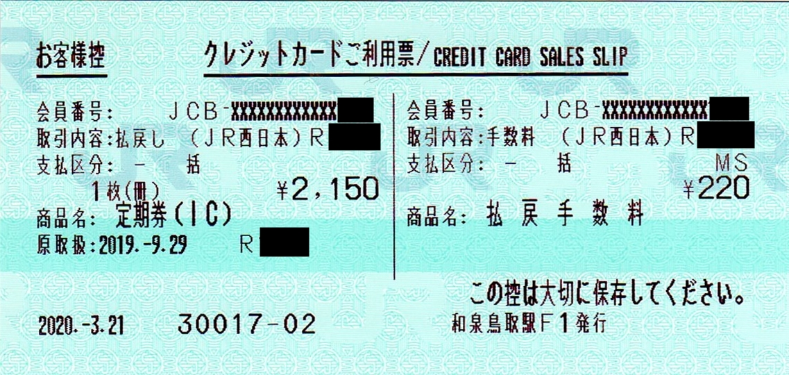 Jr 定期 券 西日本 払い戻し JR西日本、定期券の払い戻しについて