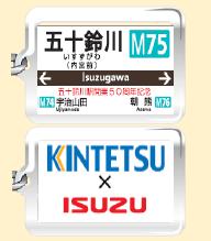 kintetsu_isuzugawa_stn_keyholder_isuzumotor