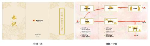 nankai_reiwa_ticket_mount