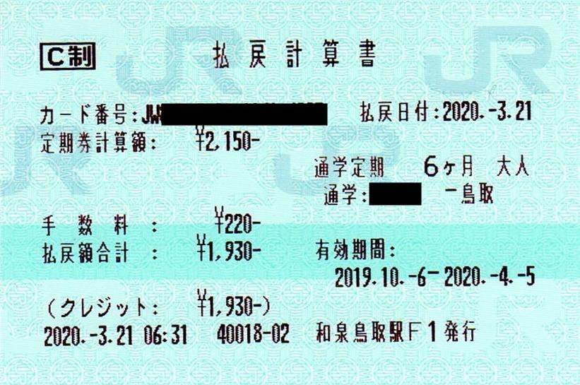払い戻し 大阪 メトロ 定期 券