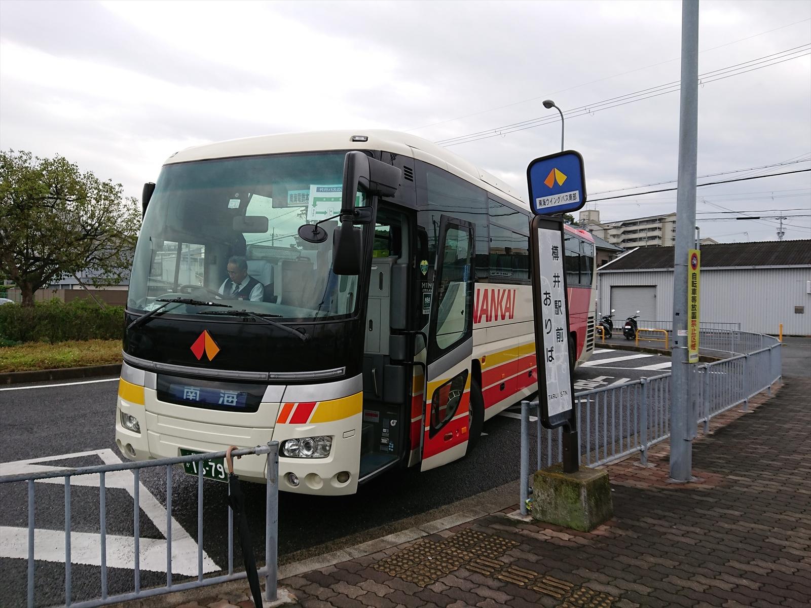 南海 バス 時刻 表 ご利用案内 南海バス 時刻表・運賃・経路検索「かんたん検索」