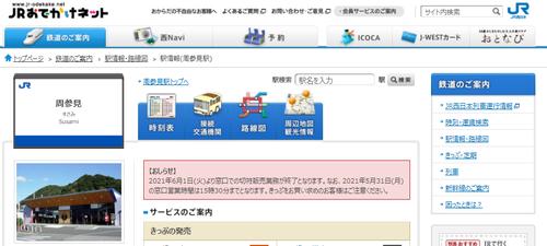 jrw_susami_20210509
