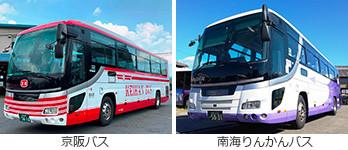 nankai_rinkanbus_highwaybus_car